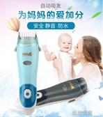理發器嬰兒自動吸發理發器超靜音寶寶嬰幼兒童剃頭發電推剪充電動式家用 交換禮物