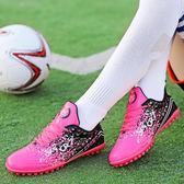 新年大促2018新款女子足球鞋碎釘長釘人造草地中小學生兒童訓練鞋女童球鞋 森活雜貨