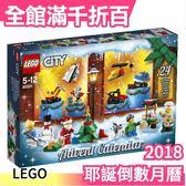 【小福部屋】日本 樂高 LEGO 60201 2018年城市系列 Advent Calendar 聖誕節月曆耶誕節月曆【新品上架】