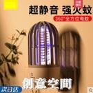 滅蚊燈神器驅蚊器室內滅蚊家用嬰兒孕婦蚊子物理靜音防吸蠅蟲電擊式無味臥室插電 NMS創意新品