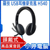【免運+24期零利率】全新 Logitech 羅技 USB耳機麥克風 H540 隨插即用 耳罩式 頭戴式 耳麥