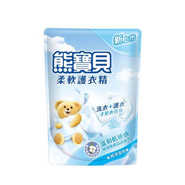 熊寶貝 柔軟護衣精補充包 1.84L_純淨溫和