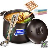 湯鍋   陶瓷煲大容量沙鍋8升砂鍋燉鍋家用鍋具燃氣用湯鍋8L養生煲 igo阿薩布魯
