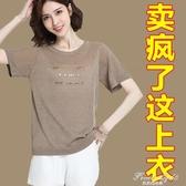 杭州短袖真絲上衣女士洋氣t恤夏季寬松冰絲針織衫桑蠶絲小衫大牌 果果輕時尚
