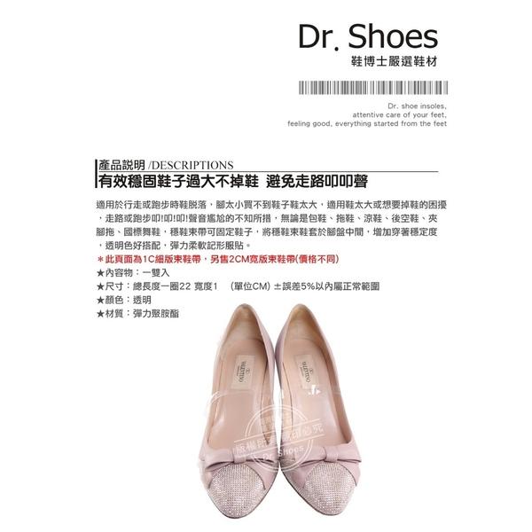 1cm隱形束鞋帶窄版鞋束帶 穩固鞋子防止掉鞋 避免高跟鞋鞋鬆叩叩聲 ╭*鞋博士嚴選鞋材