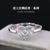 時尚愛心桃心滿鉆石求婚銀飾品戒指日系氣質開口指環女 sxx3076 【雅居屋】