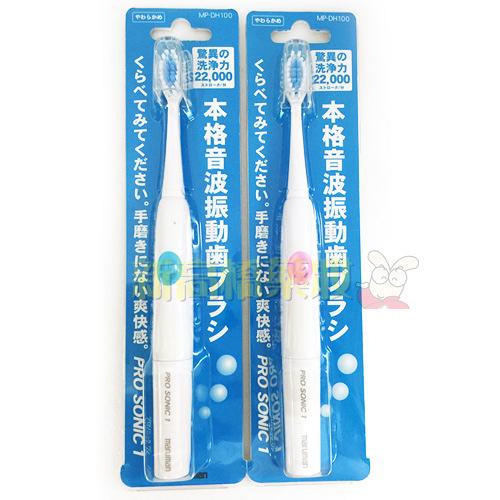 日本 Maruman Pro Sonic 1 電池式電動牙刷 1入 粉/藍【新高橋藥妝】2色供選