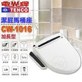 電光牌【CW-1016】加長型 電腦馬桶座 多功能免治馬桶座 按摩洗淨
