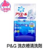✿現貨 快速出貨✿【小麥購物】P&G 洗衣槽清洗劑 p&g 日本 洗衣 洗衣槽 洗衣機 清潔劑【S124】