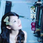 【停看聽音響唱片】【黑膠LP】童麗:民歌