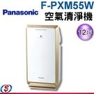 【信源】Panasonic 國際牌 nanoe空氣清淨機 F-PXM55W