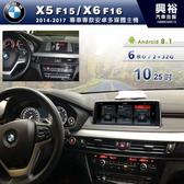 【專車專款】2014~2017年BMW X5 F15/X6 F16 專用10.25吋螢幕安卓多媒體主機*6核心PX6CPU