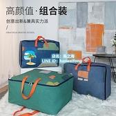 被子收納袋 棉被收納袋整理袋超大衣服被子收納搬家打包袋手提行李袋 風之海