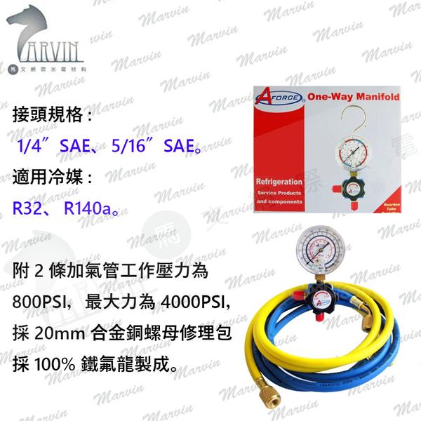 AF-468 R32冷氣鋁單表組 適用冷媒 R32/R410a