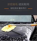 洗車拖把專用汽車刷車刷子軟毛長柄伸縮式牛奶絲棉質車用清潔工具HD【新店開張8折促銷】