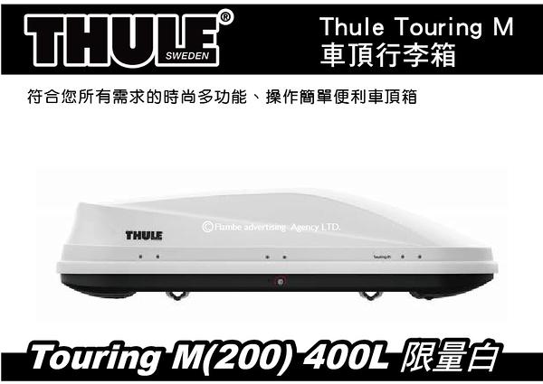   MyRack   Thule Touring M(200) 400L 限量款-白 雙開車頂行李箱 車頂行李箱 車頂箱