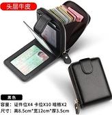 證件包 真皮卡包男駕駛證皮套多功能卡片夾行駛證一體包大容量卡套證件包【快速出貨八折下殺】