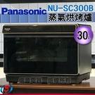 【信源】) 30公升【Panasonic 國際牌】 蒸氣烘烤爐 NU-SC300B / NUSC300B