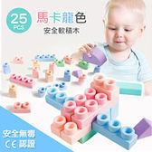 25PCS馬卡龍色安全軟積木 兒童積木 玩具 安全玩具