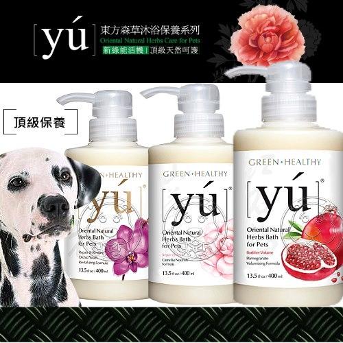 【培菓寵物48H出貨】yu》頂級持久東方森草寵物沐浴乳400ml