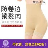 產后收腹內褲頭女塑形緊身