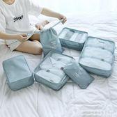 旅行收納袋 出差旅行行李箱防水收納袋整理包男旅游洗漱包女便攜套裝 XY7636【KIKIKOKO】