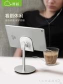 手機支架桌面懶人床頭看電視多功能通用直播iPad平板支撐支架 水晶鞋坊