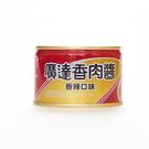 廣達香 香辣肉醬(160g)