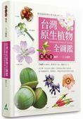 台灣原生植物全圖鑑第五卷:榆科 土人參科