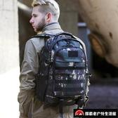 戶外背包特戰迷彩雙肩包戰術男書包登山包女徒步旅行包【探索者戶外生活館】