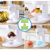 韓式朗路家用 電動碎冰機 沙冰機 刨冰機 奶茶店商用綿綿冰 概念3C旗艦店