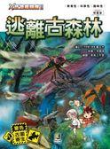 (二手書)X恐龍探險隊Ⅱ:逃離古森林
