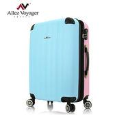 行李箱 旅行箱 20吋ABS霧面防刮飛機輪 法國奧莉薇閣 箱見歡 漾彩系列-藍粉色