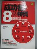 【書寶二手書T3/勵志_NMX】成功者的8個特質-持續這8件事,預約十年後的名利雙收_理察.聖約翰