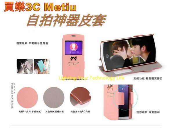 Meitu MK260 美圖手機 二代 側掀皮套,簡約蝴蝶結,透明視窗設計,美圖機 全新品出清