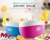 果語冰淇淋機家用兒童當好媽原汁快速全自動水果冰棍雪糕冰棒機  魔法鞋櫃  igo  220v