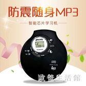 CD隨身聽 復古家用CD學習機MP3隨身聽英語聽力便攜式播放器 nm12969【歐爸生活館】