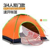 野外全自動雙人帳篷戶外3-4人家庭2人自駕游露營篷露營野營單人二室一廳帳篷【全館免運】