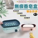 攝彩@無痕香皂盒 無痕雙色肥皂架 瀝水 肥皂盒 壁掛皂盒 瀝水香皂盒 香皂架 無痕貼 免打孔