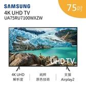 【結帳再折】SAMSUNG 三星 UA75RU7100WXZW 75RU7100 75吋 4K UHD 液晶電視 贈送安裝