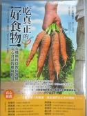 【書寶二手書T1/養生_OEO】吃真正的好食物_水野葉子,黃璋如