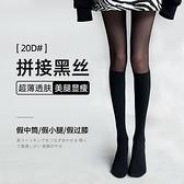 小腿襪拼接黑絲襪女光腿假小腿黑絲假過膝連褲襪夏季薄款【慢客生活】