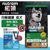 【送日本便攜空氣清淨卡*1】*WANG*紐頓nutram 均衡健康成犬 S9 羊肉+南瓜 2kg/包 犬飼料