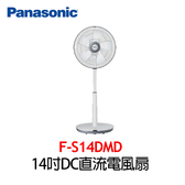 【Panasonic 國際牌】 14吋 DC直流 遙控立扇 電風扇 F-S14DMD【全新原廠公司貨】