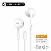 JELLICO JEE-X5C-WT 超值系列TYPE-C三鍵式有線耳機 白色