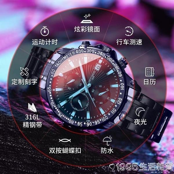手錶男士全自動機械錶潮流運動學生電子防水皮帶霸氣男錶十大品牌 1995生活雜貨