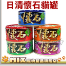 ◆MIX米克斯◆日清.懷石貓罐,一箱24...