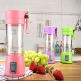 多功能榨汁機 迷你電動榨汁杯果汁杯便攜充電式榨汁機家用學生多功能攪拌料理機 玩趣3C