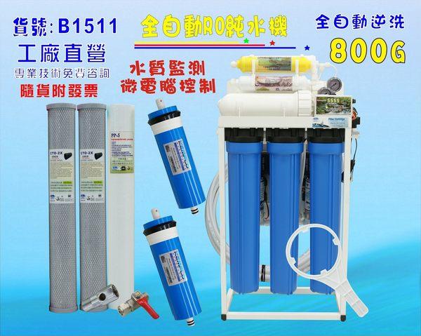 【七星淨水】商用RO純水機800G直接輸出自動水質偵測(TDS) 餐飲業水族館淨水器.貨號B1511