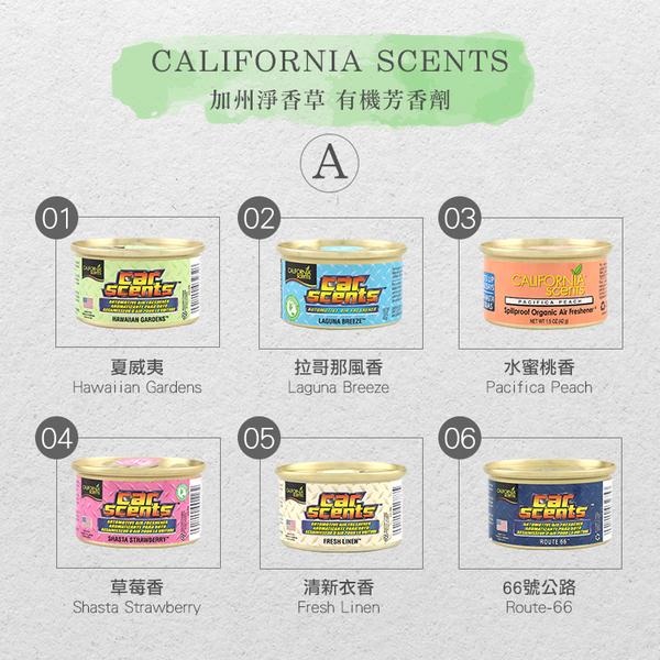【DT髮品】美國California Scents加州淨香草天然有機芳香劑(42g)-A【0020030】